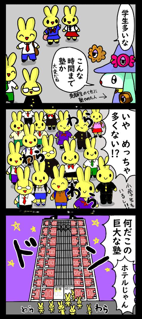 広島の塾2