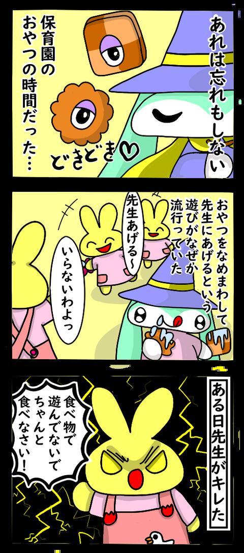 ぼくらのルーツ1-2