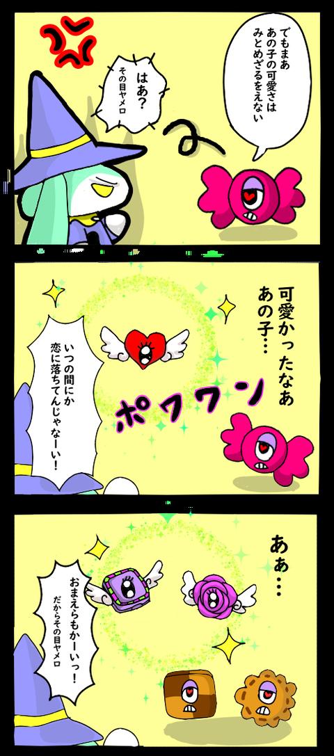 3ばかの恋1-2