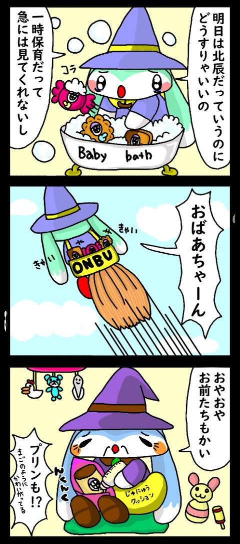 プイプイと育児2