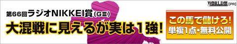 ワールド:ラジオN賞1080-200