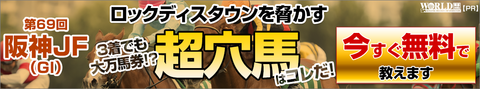 ワールド:阪神JF1080-200