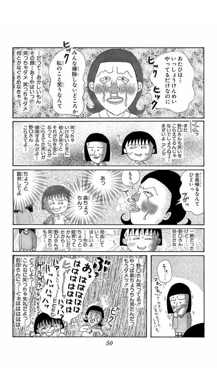 ちび まる子 ちゃん 前田
