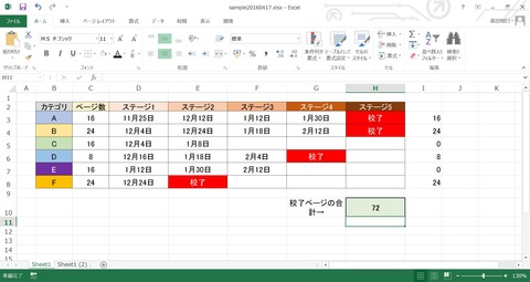 excel20160417_12