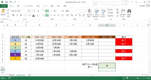excel20160417_5