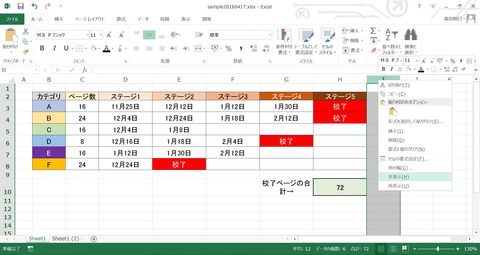 excel20160417_13