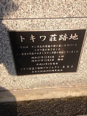 トキワ荘20160522_001