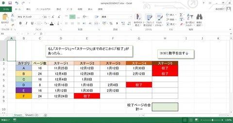 excel20160417_6