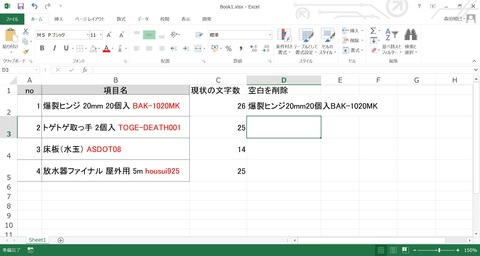 excel20160327_5