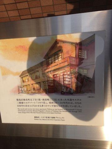 トキワ荘20160522_002