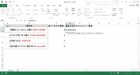 excel20160327_9