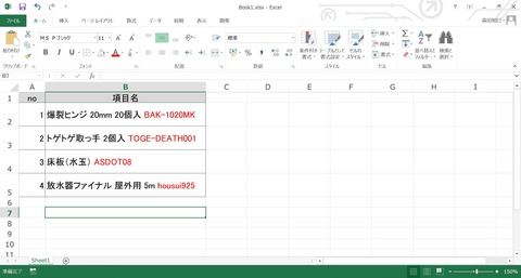 excel20160327_2