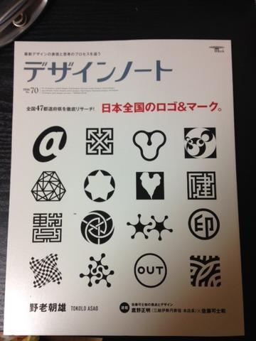 デザインノート20161212