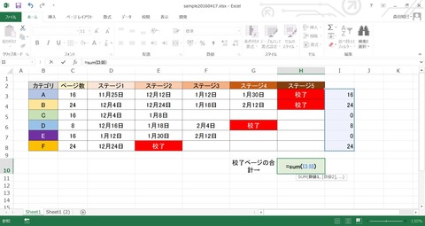 excel20160417_11
