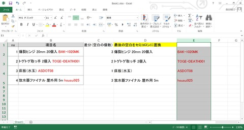 excel20160327_14