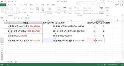excel20160327_7