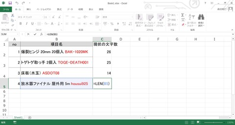 excel20160327_3