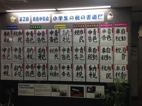 武蔵府中税務署20150227
