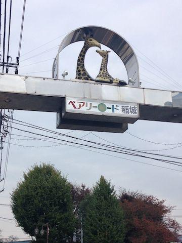 稲城-中河原20151122_3