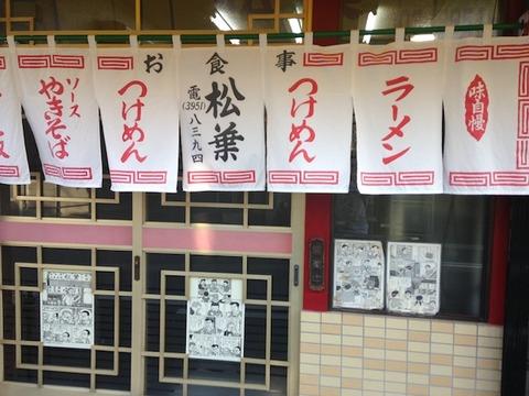トキワ荘20160522_006