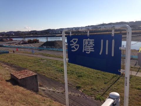 多摩川原橋20150102