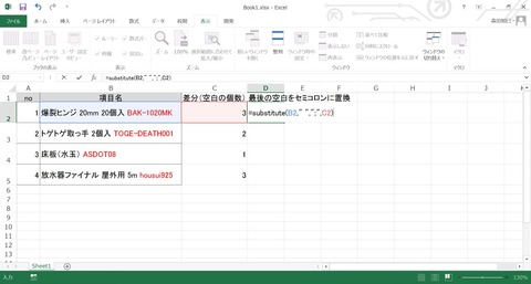 excel20160327_10