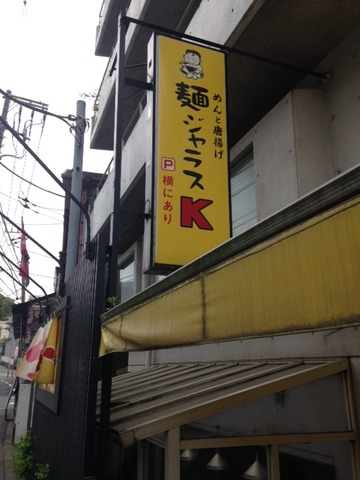 麺ジャラスK20150425_1