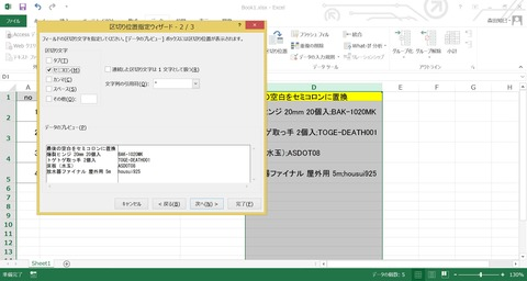 excel20160327_13