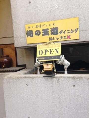 麺ジャラスK20150425_2