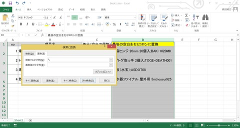 excel20160327_15