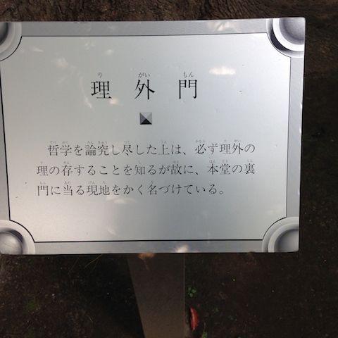 哲学堂20150731_21