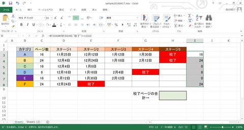 excel20160417_10