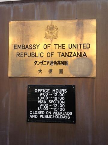 タンザニア大使館20141123_1