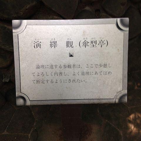 哲学堂20150731_17