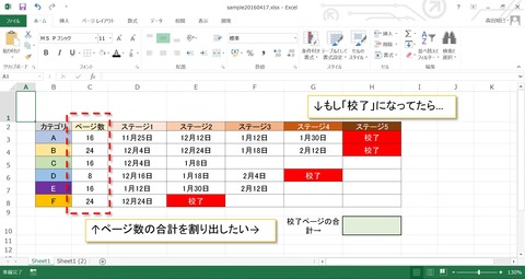 excel20160417_2