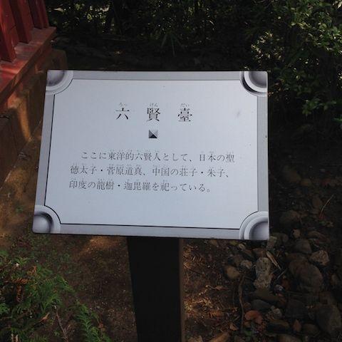 哲学堂20150731_11