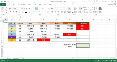 excel20160417_1