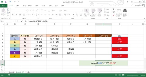 excel20160417_4