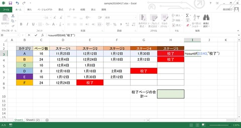 excel20160417_7