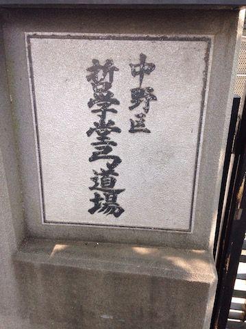 哲学堂20150731_2