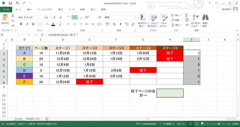 excel20160417_8