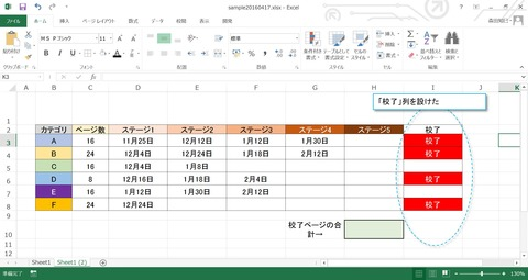 excel20160417_3