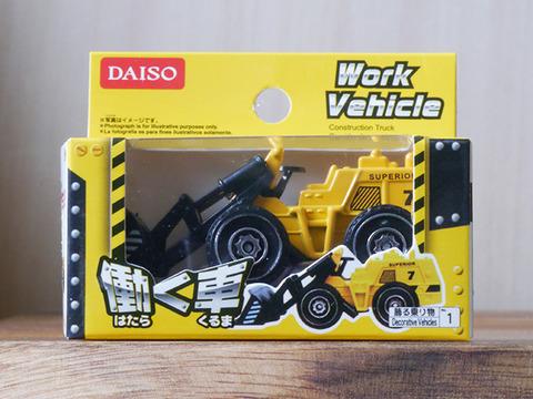daiso-bulldozer (2)
