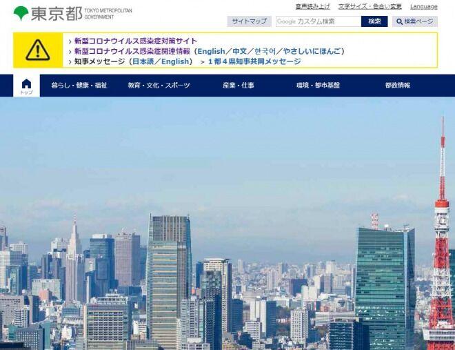 東京都が区市町村の感染者数を公開!最多は世田谷区の44人、港区39人、杉並区28人など