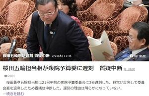 【国会】桜田大臣が3分遅刻で野党「審議拒否」与党側の理事が、質疑に戻るよう野党を説得中