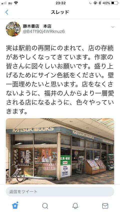 【悲報】街の本屋さん「作家の皆さん、無償でサイン色紙を当店に送ってください。潰れちゃうよ?」