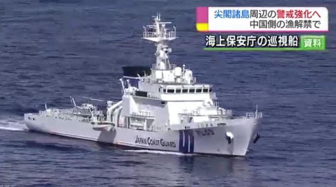 中国政府が尖閣諸島で今年の漁解禁へ!日本政府は警戒強化、日中対立の火種になる恐れ