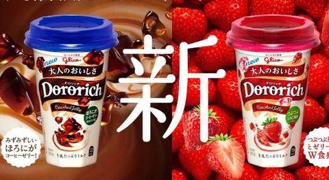 江崎グリコ、デザート飲料「ドロリッチ」の生産を3月に終了、売り上げ減少で