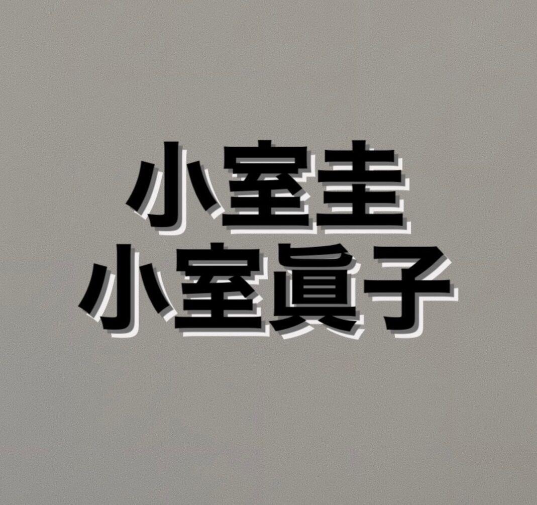 小室圭さん結婚前から尻に敷かれていた?眞子さんの発言が怖すぎると話題に