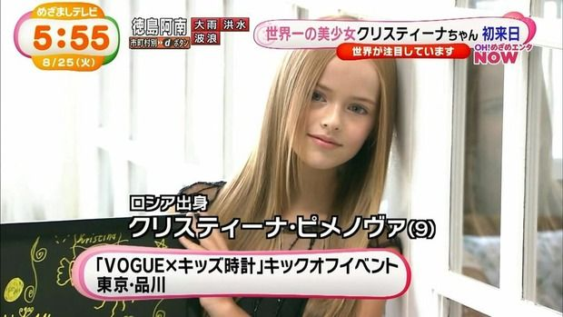 世界一の美少女とか呼ばれてる9歳児wwwwwwwwwwwwwww